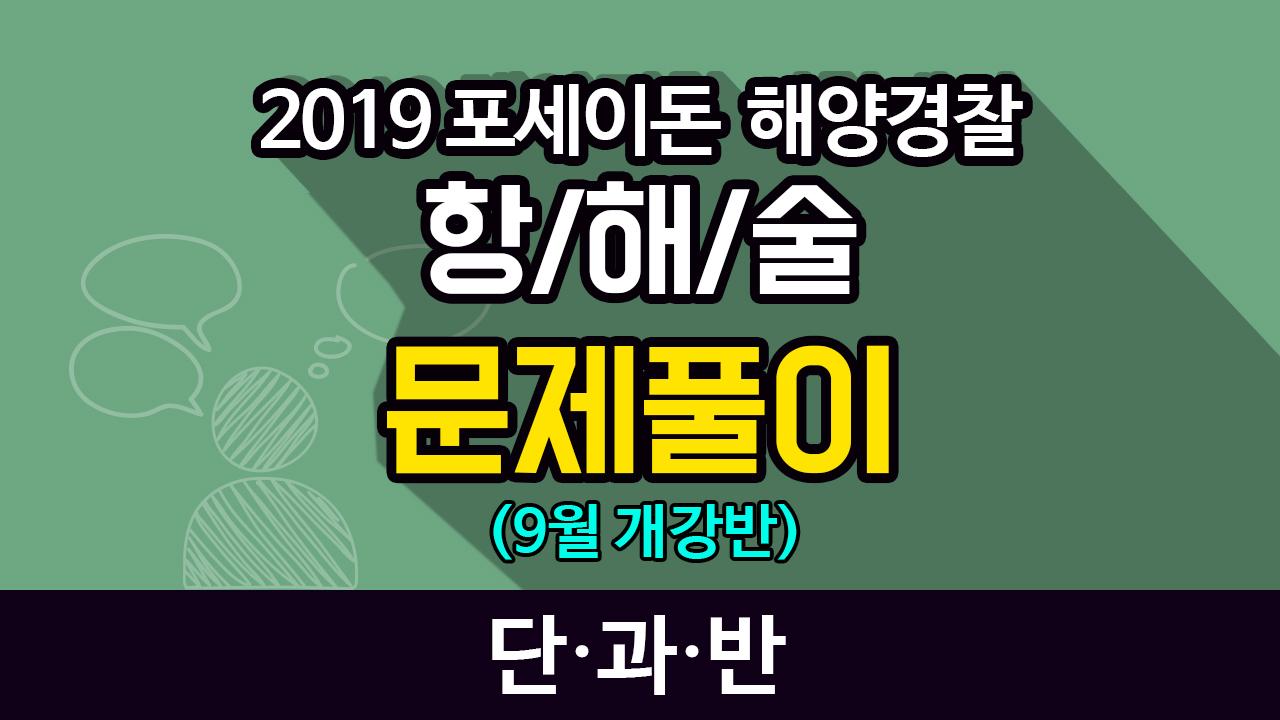 2019 포세이돈 해양경찰 항해술 문제풀이(9월 개강반) (상병용 교수)