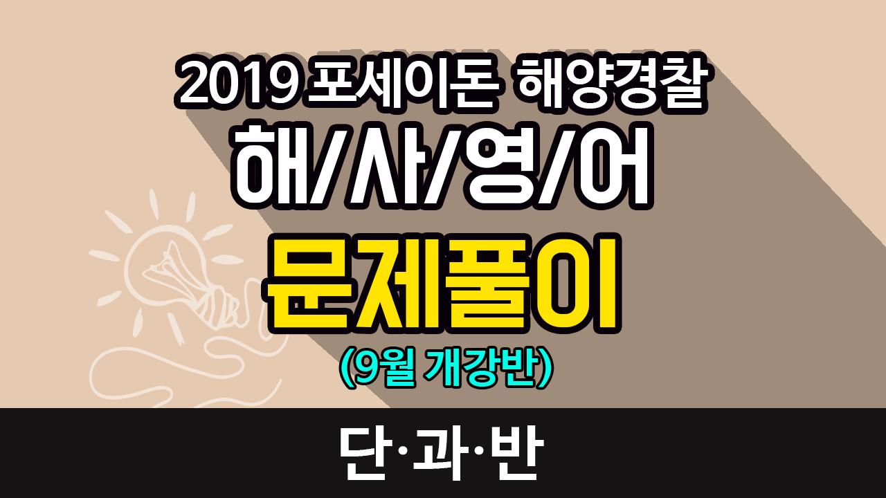 2019 포세이돈 해양경찰 해사영어 문제풀이(9월 개강반) (박영빈 교수)