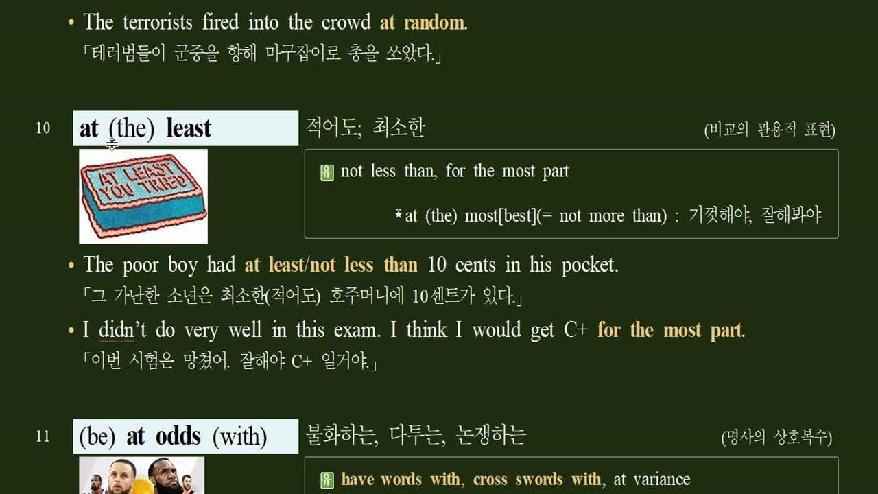 최영준의 구동사(전치사) - 4지선택형 어법1문항, 영작문 1문