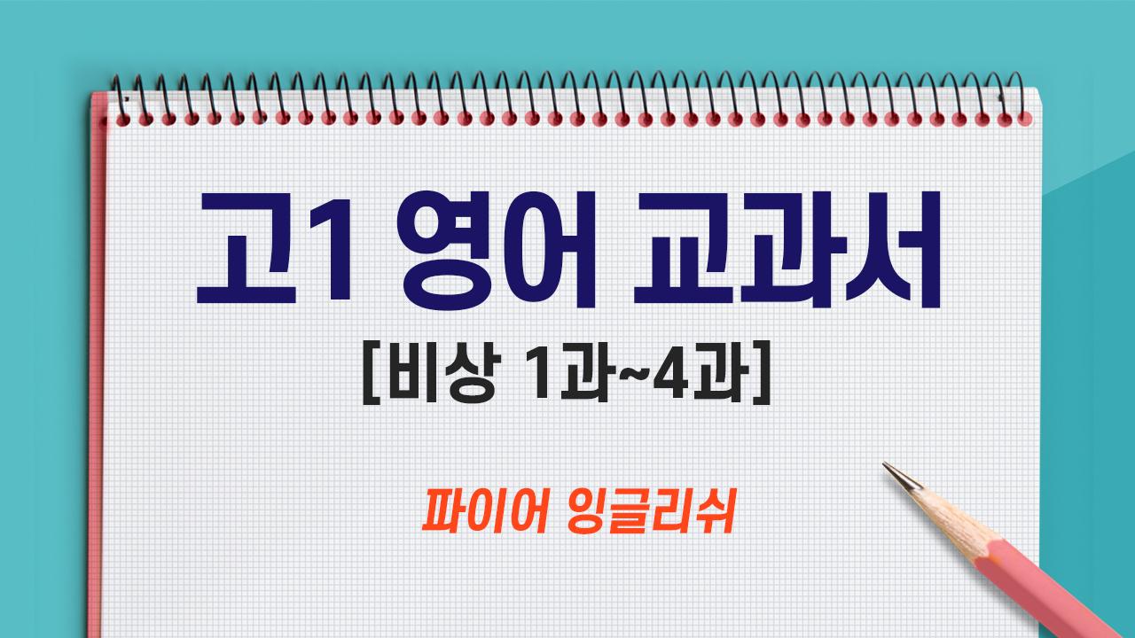 고1영어 교과서 [비상 1-4과]-파이어잉글리쉬