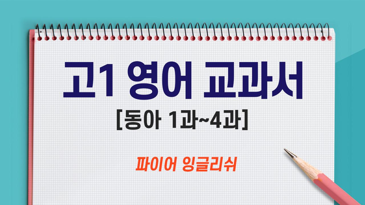 고1 영어교과서[동아 1-4과]-파이어잉글리쉬