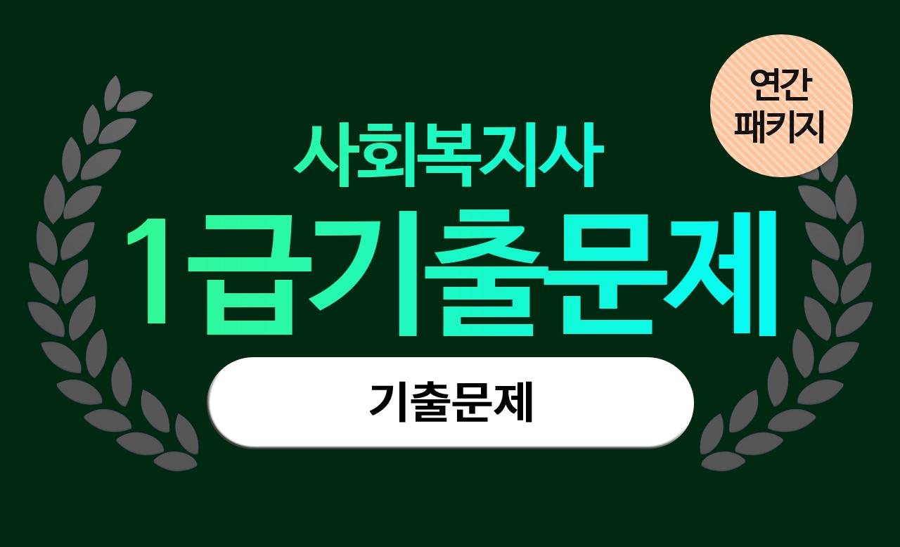 박정훈교수의 사회복지사1급_기출문제풀이(전과목)