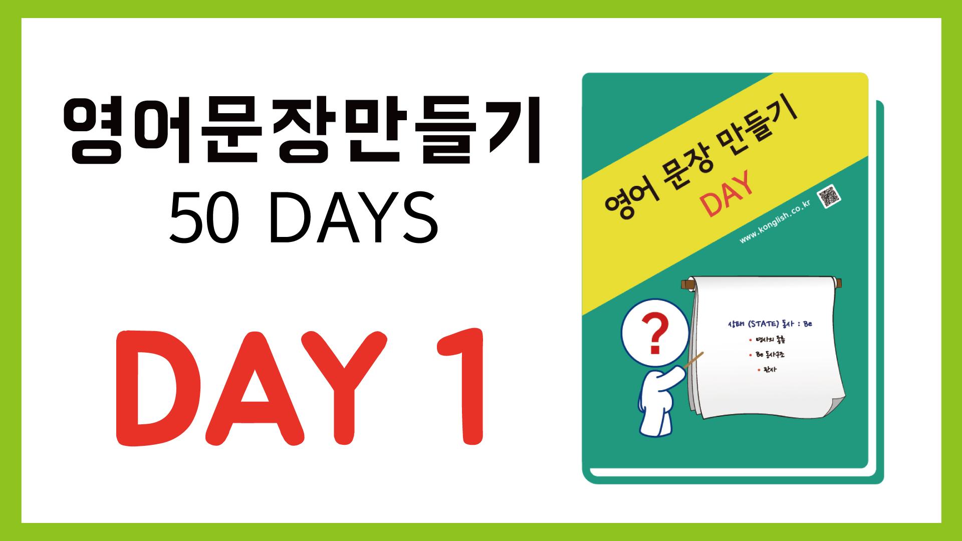 [콩글리쉬 영어] 영어문장만들기 50Days : Day 1 ~ More