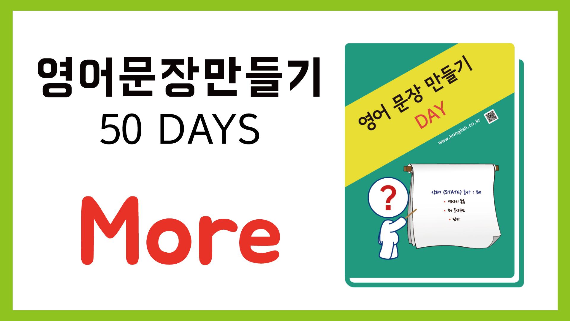 [콩글리쉬 영어] 영어문장만들기 50 Days : More
