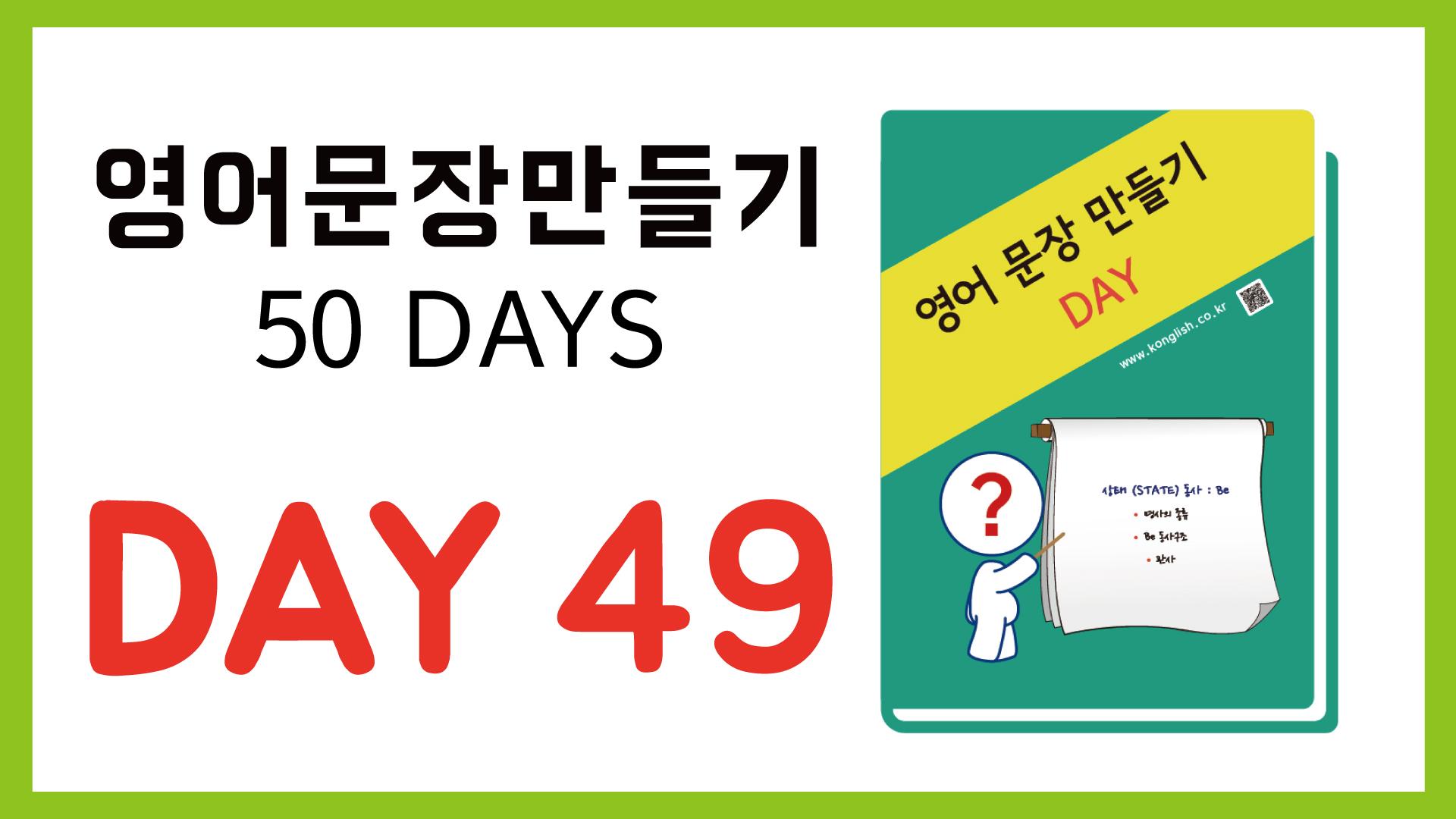 [콩글리쉬 영어] 영어문장만들기 50 Days : Day 49