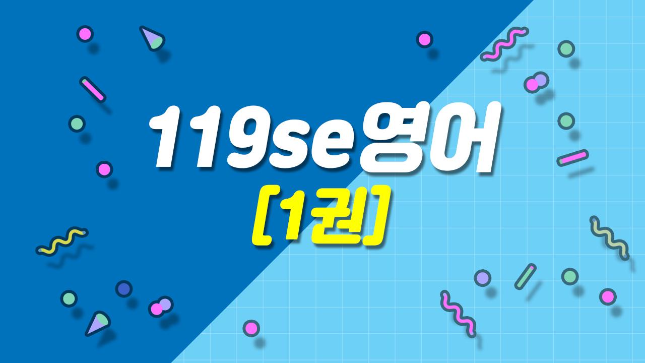 119se영어(1권)