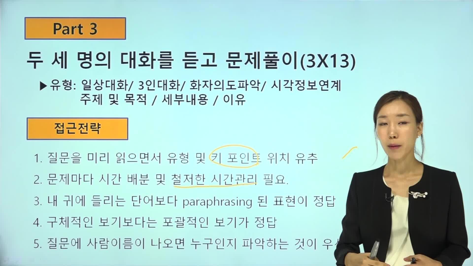[스타토익] 신(新)토익 LC 750+