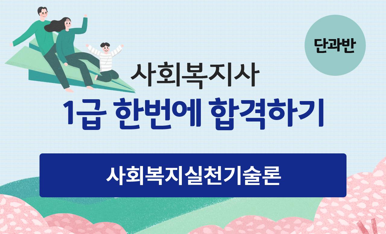 [단과]박정훈교수의 사회복지사1급_사회복지실천기술론(사회복지실천)