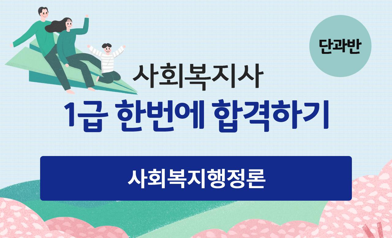 [단과]박정훈교수의 사회복지사1급_사회복지행정론(사회복지정책 및 제도)