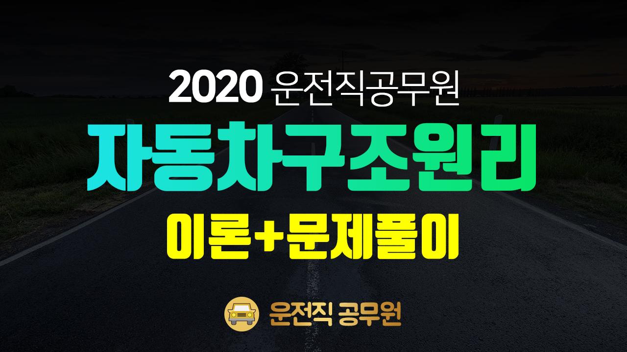 2020 운전직 자동차구조원리 이론강의+단원평가 (이윤승 교수님)
