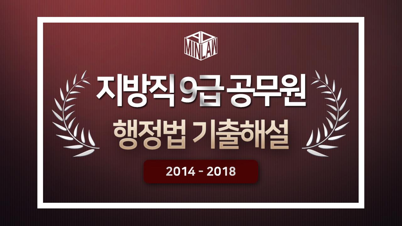[매직행정법] 공무원 지방직 9급 기출해설. 2014~2018