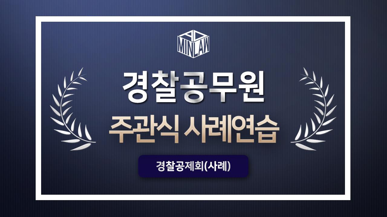[매직행정법] 주관식 경찰행정법 사례연습 - 경찰공제회(사례)1
