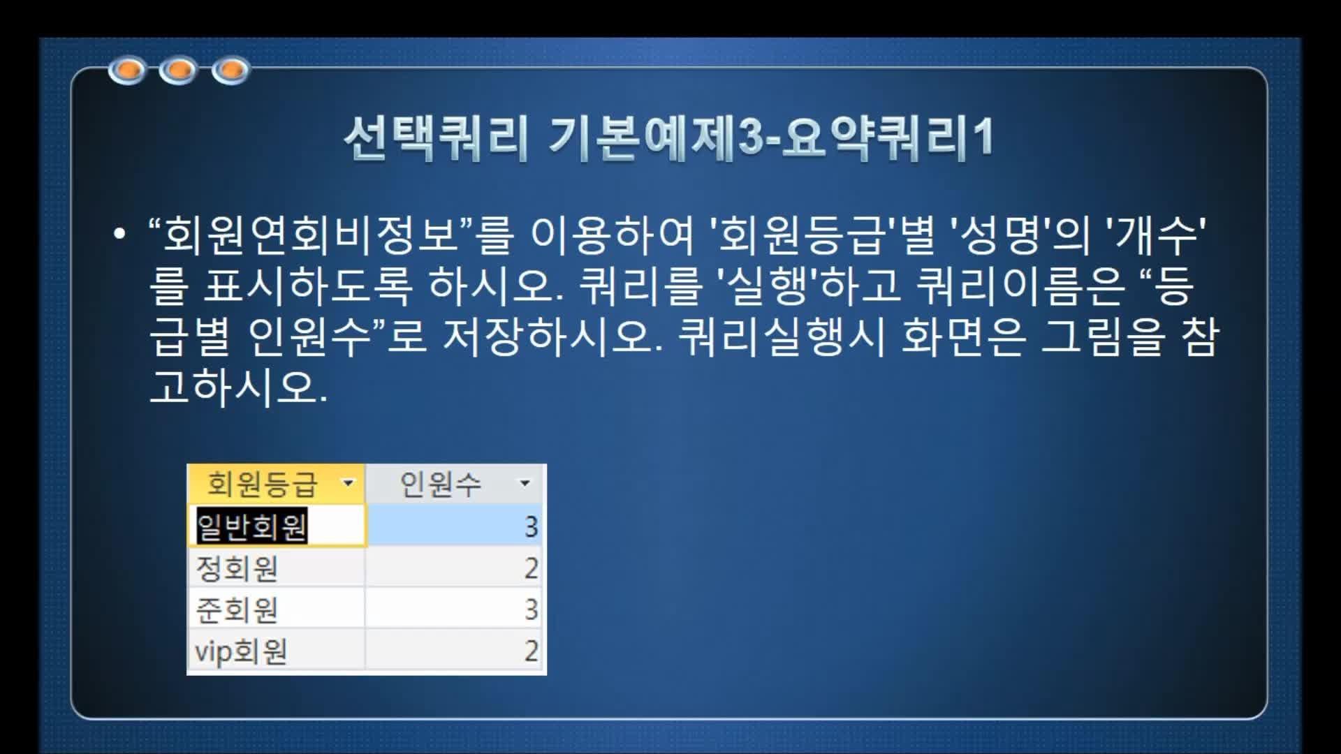 컴퓨터활용능력 1급 실기 데이터베이스 선택쿼리기초예제3-요약쿼리