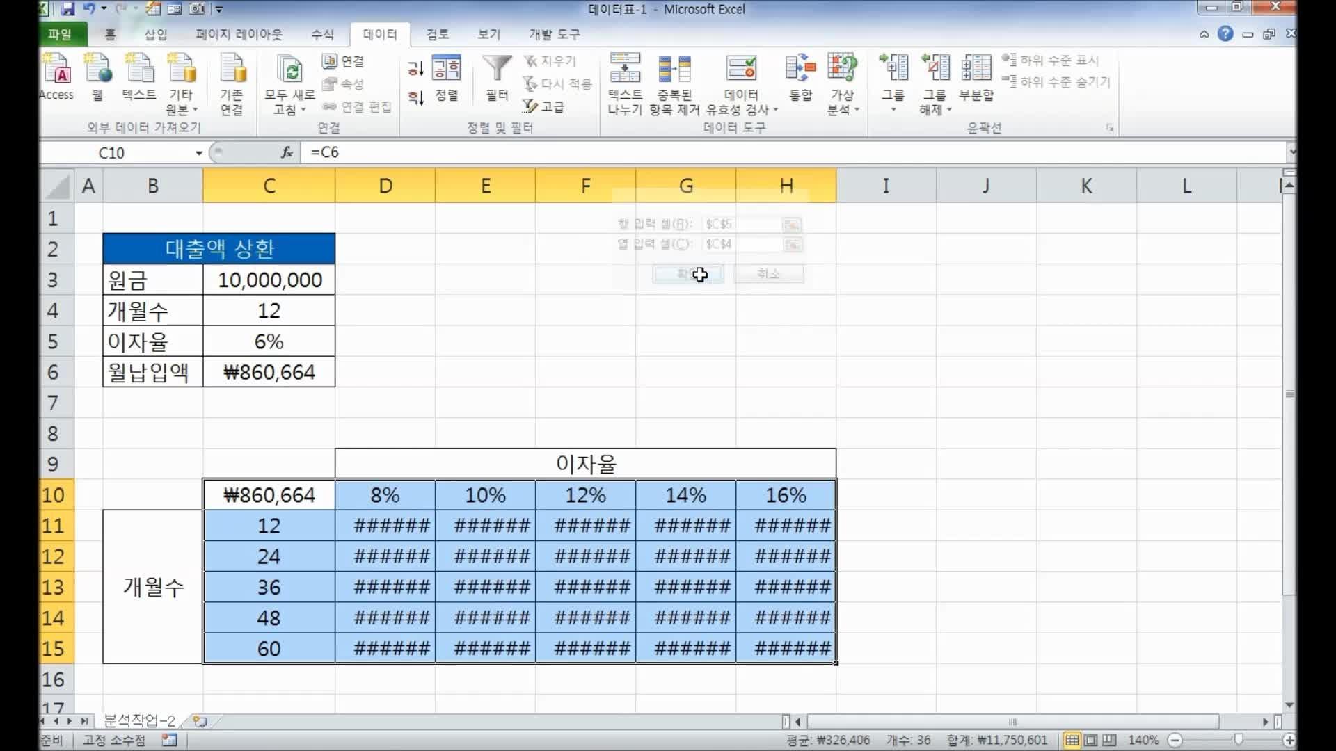 컴퓨터활용능력 1급 실기 스프레드시트 매크로작업 기출문제1