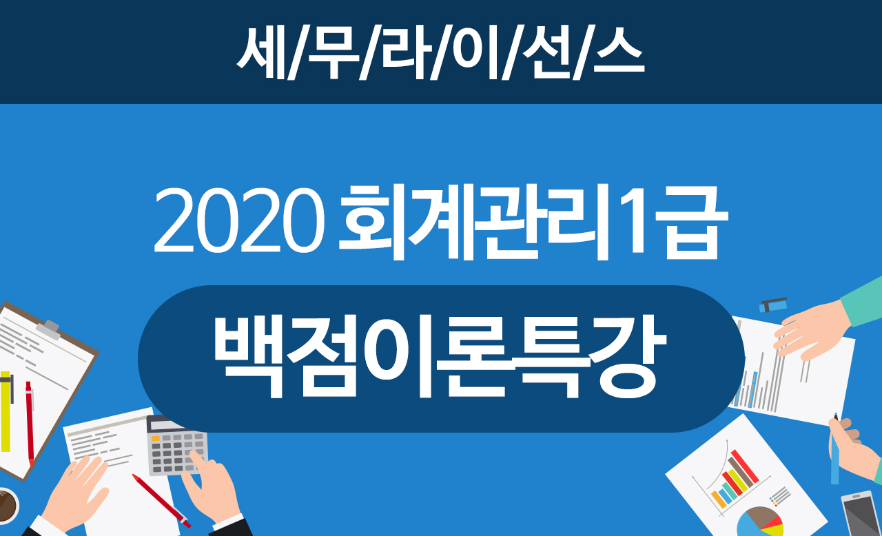2020 회계관리1급 백점이론특강 [종합]