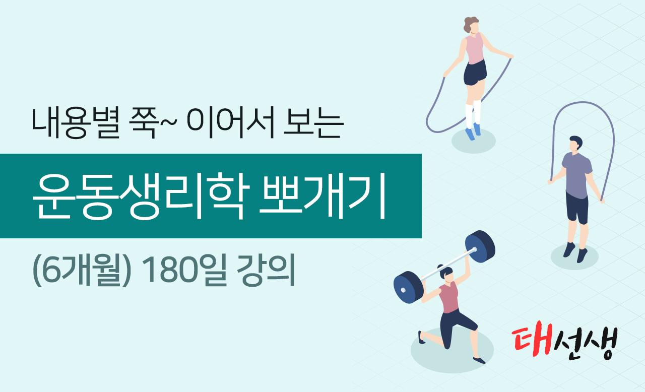 운동생리학 뽀개기 [1강]-[55강]_180일 수강