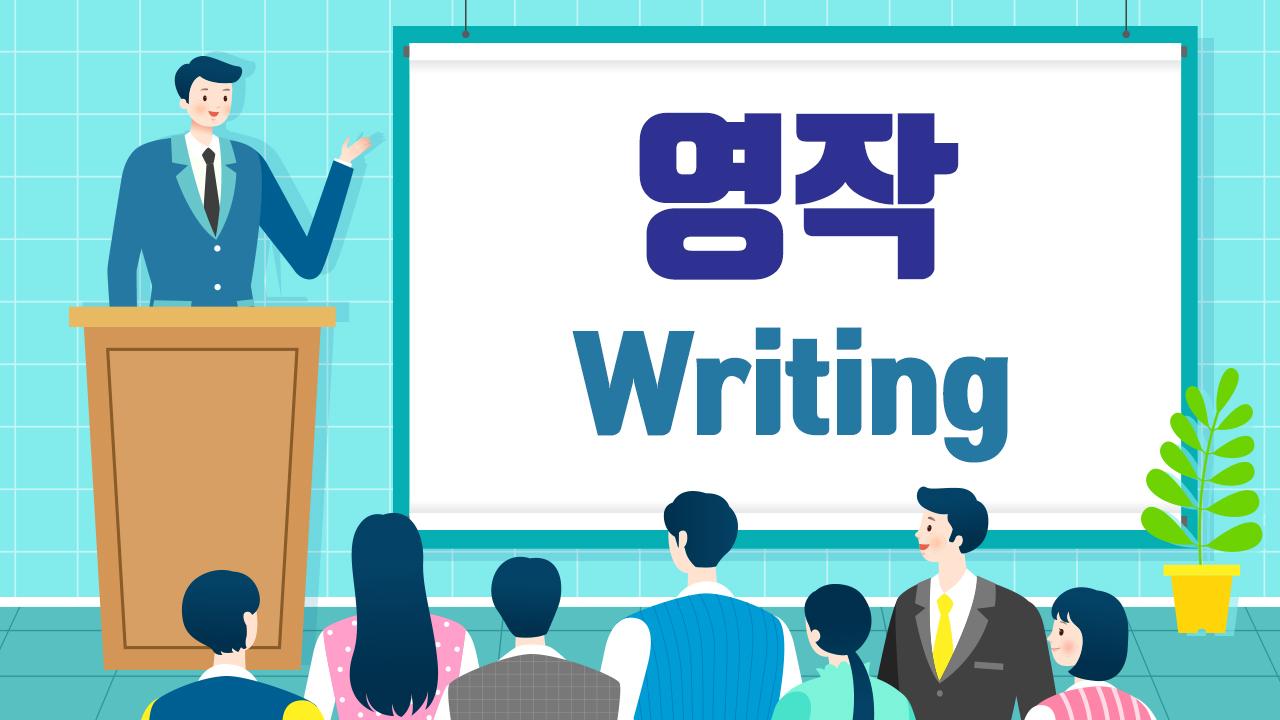 119writing(영작)강의