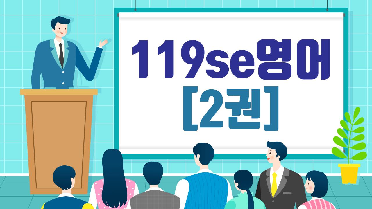 119se영어(2권)