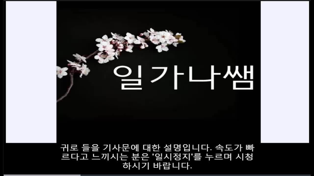 일본뉴스로 배우는 일본어2020년(1월~2월)