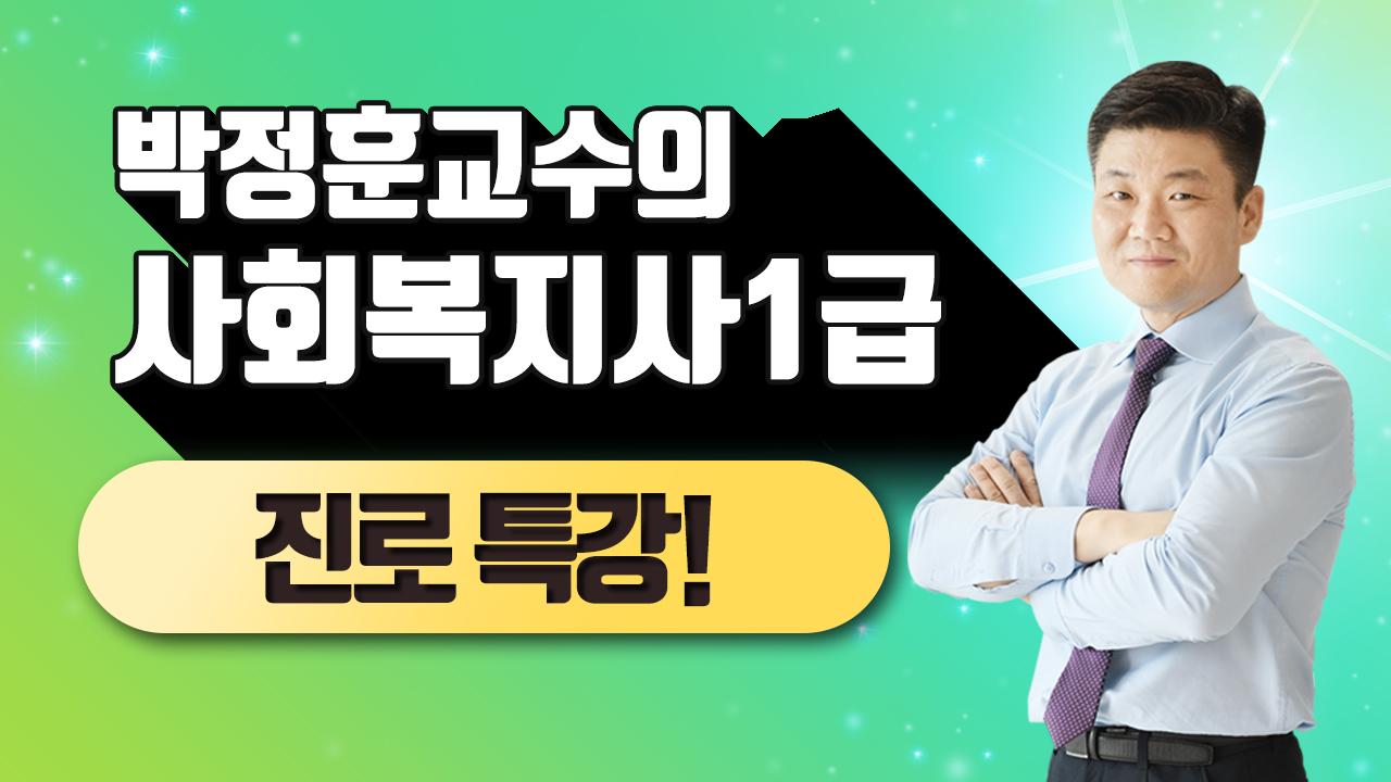 [무료특강]사회복지사1급 진로특강