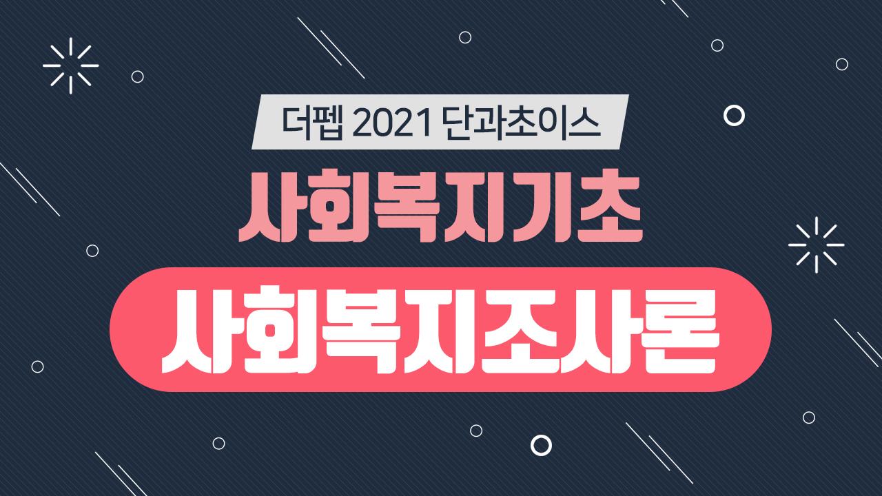[더펩 2021단과초이스]사회복지기초_사회복지조사론