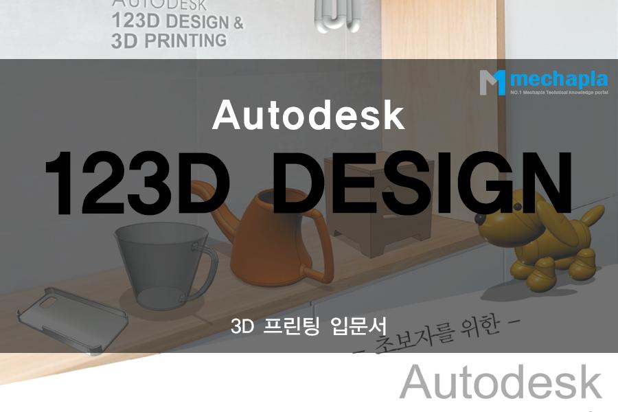 초보자를 위한 123D DESIGN과 3D 프린팅 입문