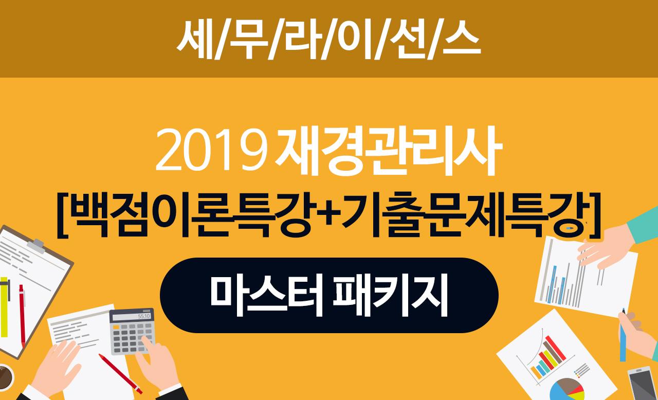 2019 재경관리사 마스터 패키지 [백점이론특강+기출문제특강]