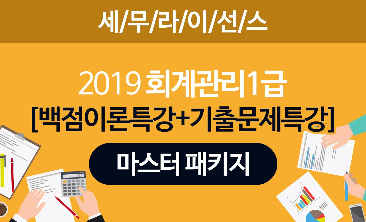2019 회계관리1급 마스터 패키지 [백점이론특강+기출문제특강]