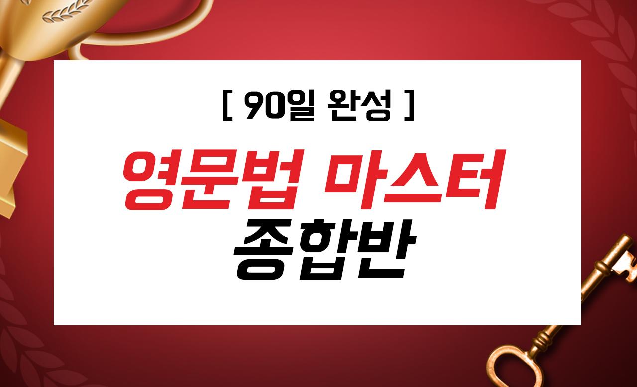 [90일 완성] 영문법 마스터 종합반
