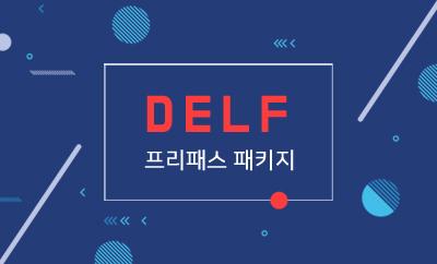 DELF 프리패스 패키지(1년)