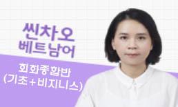 씬차오! 베트남어 회화 (기초+비지니스)