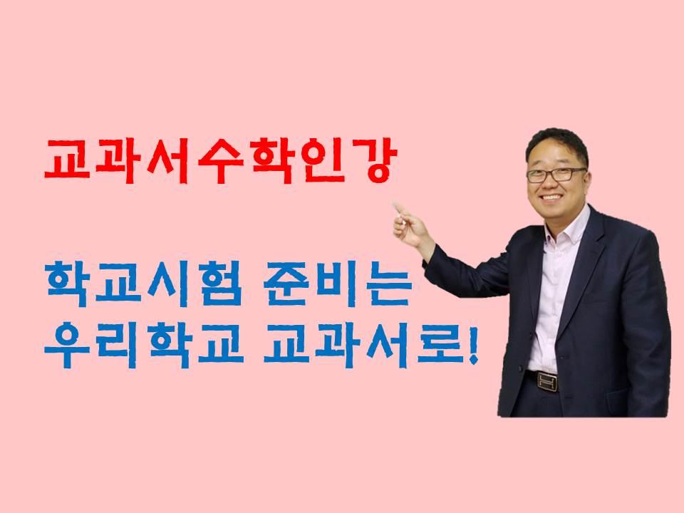 중2-2. 2학기 전체강의 동아출판(강) 예상문제