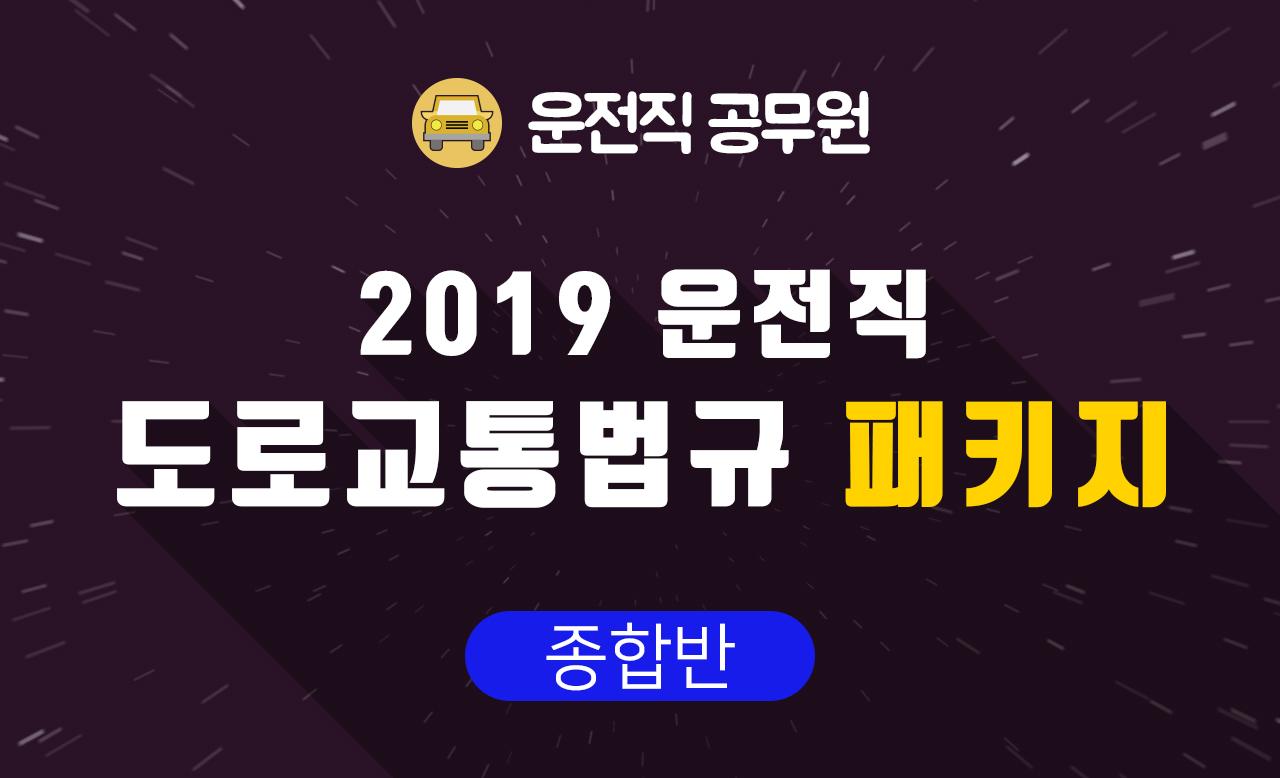 2019 운전직공무원 도로교통법규 패키지 (김진아 교수님)