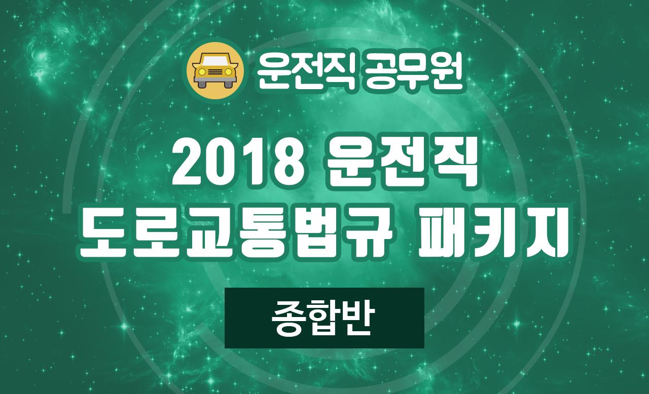 2018 운전직 도로교통법규 패키지 (김진아 교수님)