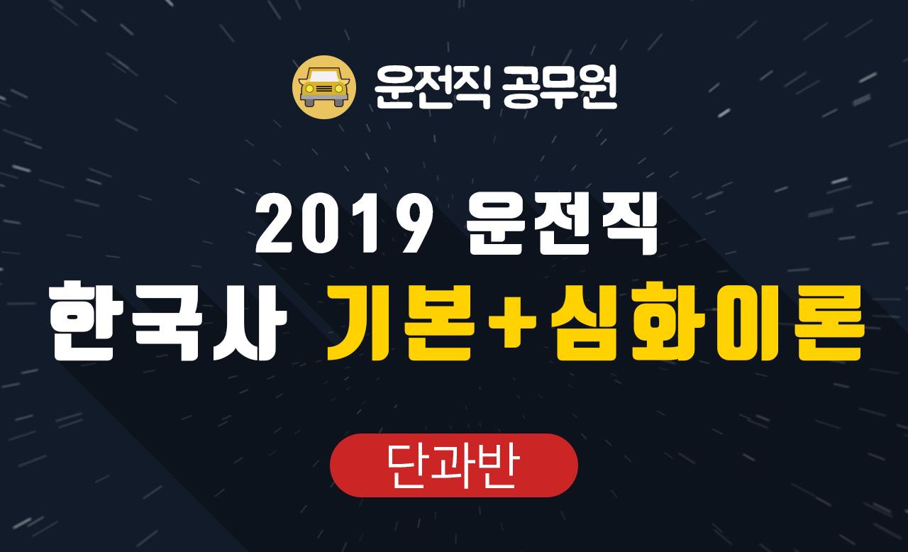 2019 운전직 한국사 기본+심화이론 (조민주 교수님)
