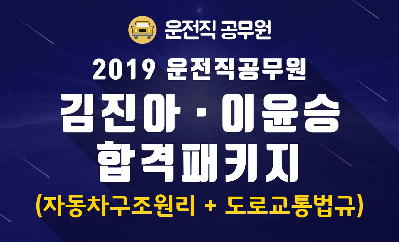 2019 대비 운전직공무원 김진아 이윤승 합격패키지 (자동차구조원리+도로교통법규)