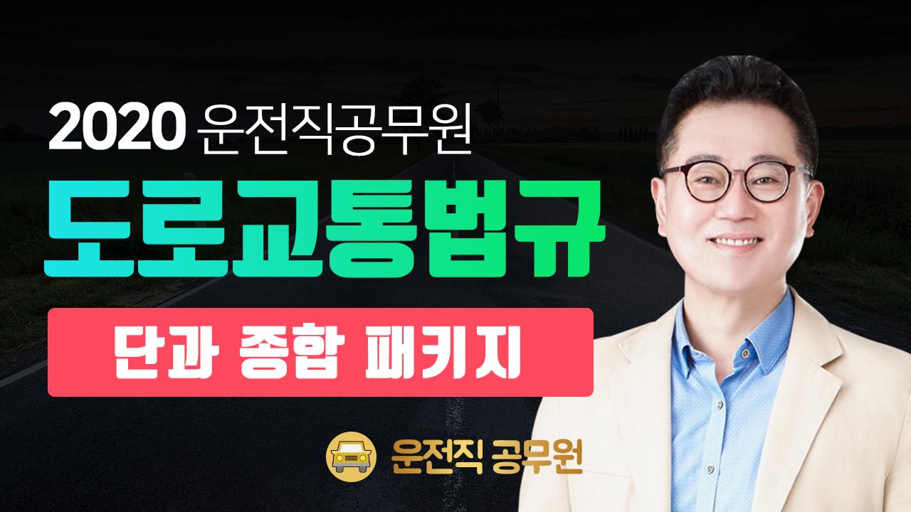 2020 김진아교수 도로교통법규 패키지(이론+문제+300제 문제풀이)