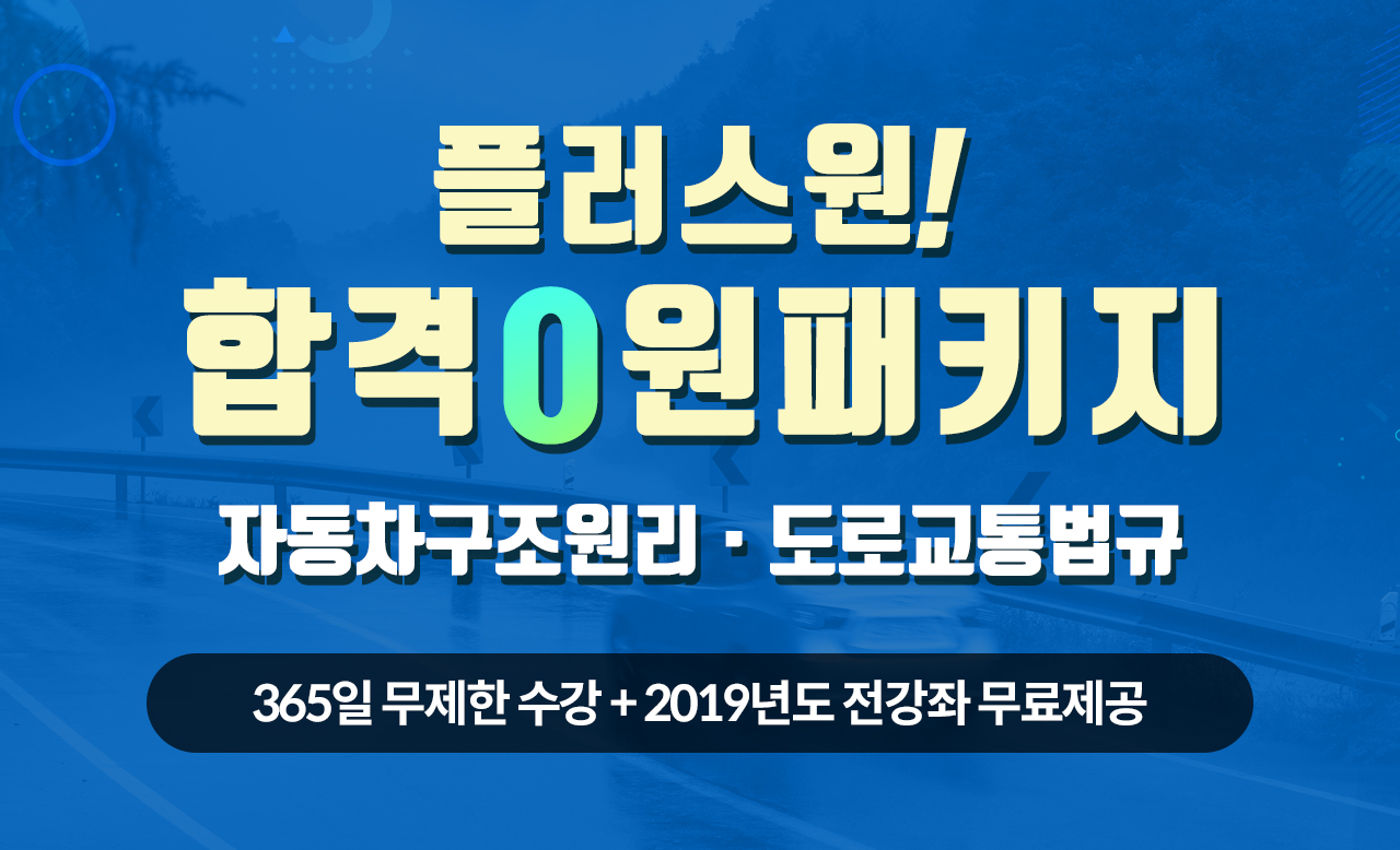 2020운전직공무원 환급 합격패키지[자동차구조원리+도로교통법규]