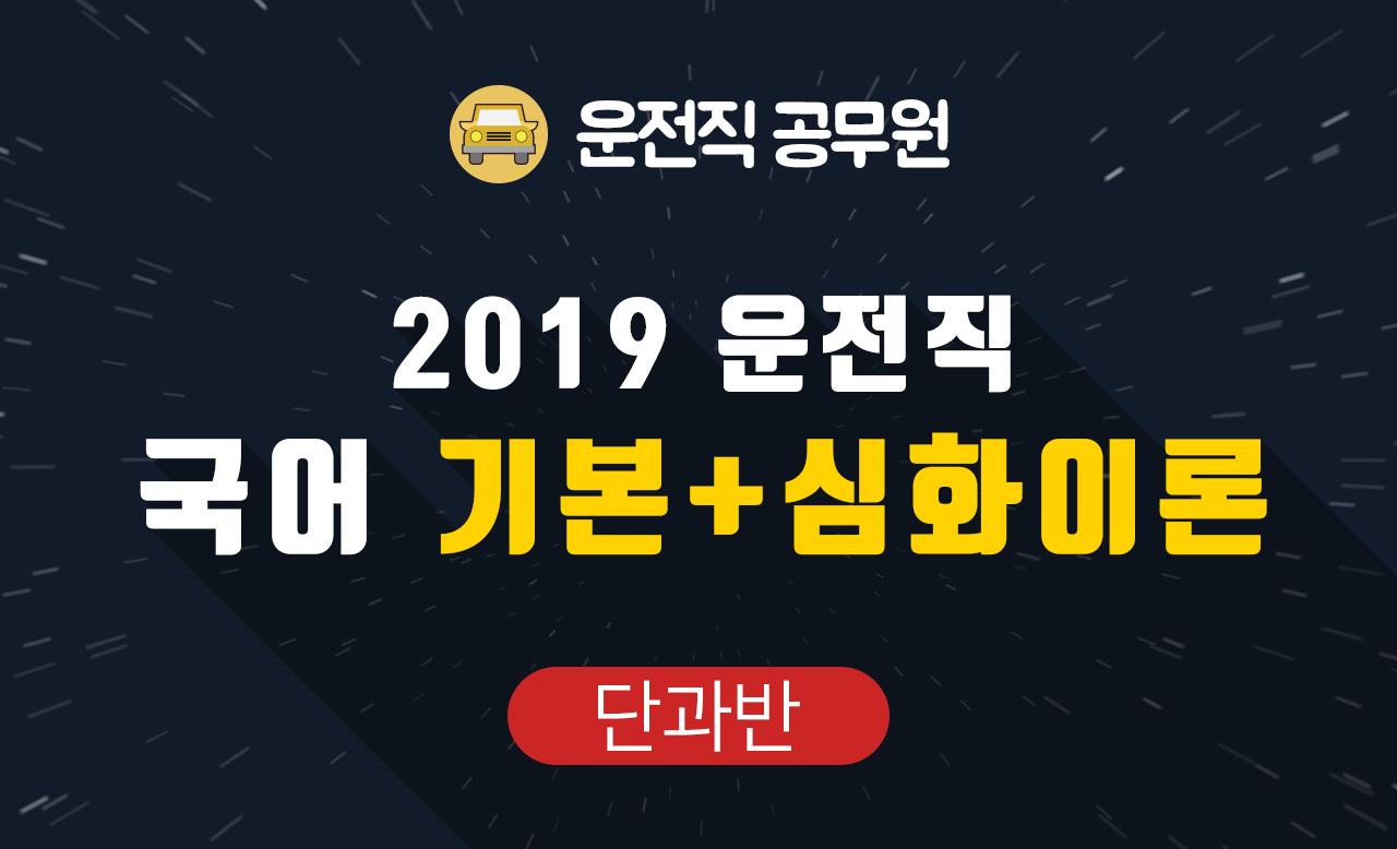 2019 운전직 국어 기본+심화이론 (김철민 교수님)