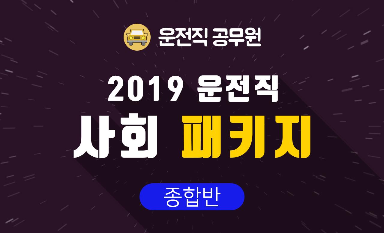 2019 운전직 사회 패키지 (김대근 교수님)