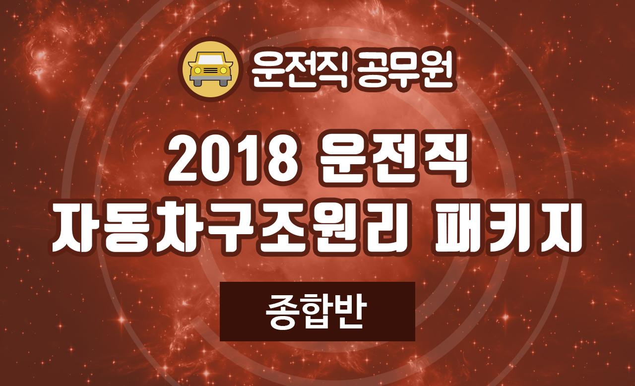 2018 운전직 자동차구조원리 패키지 (이윤승 교수님)