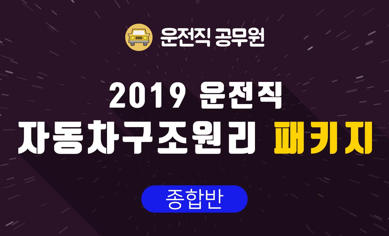 2019 운전직공무원 자동차구조원리 패키지 (이윤승 교수님)