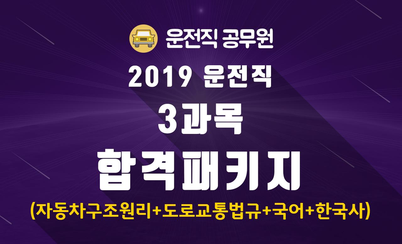 2019 대비 운전직공무원 3과목 합격패키지 (도로교통법규+자동차구조원리+국어+한국사)