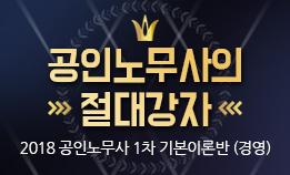 2018 공인노무사 1차 기본이론 종합반(경영)