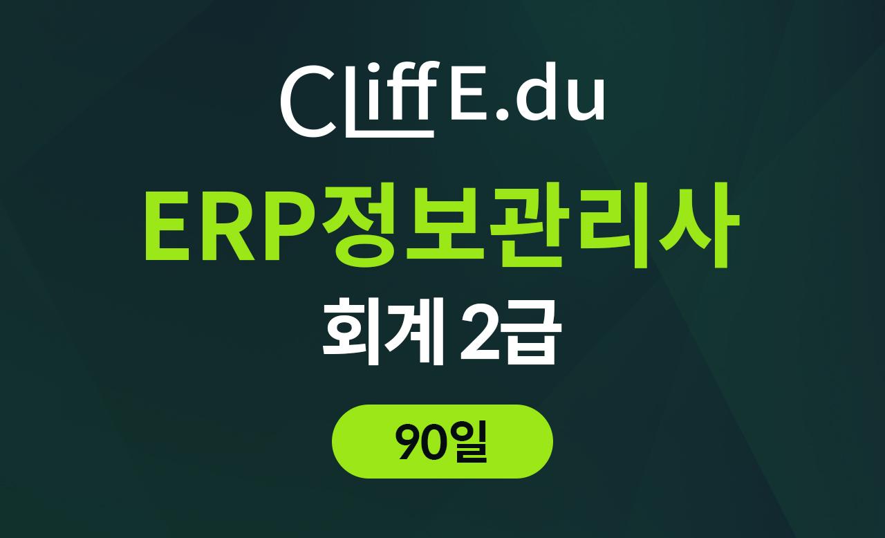 ERP 회계2급 종합반 (90일)