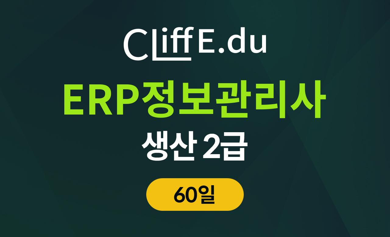 ERP 생산2급 종합반 (60일)