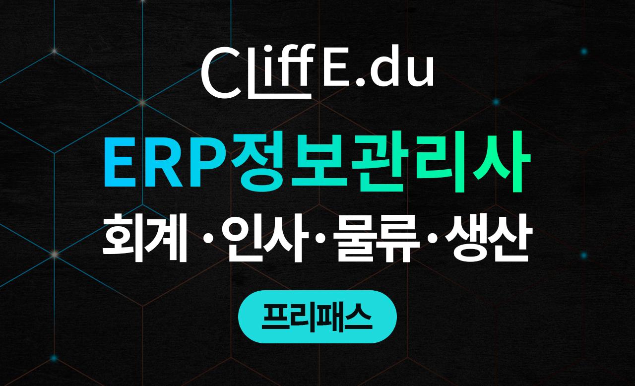 ERP 프리패스 (회계, 인사, 물류, 생산)