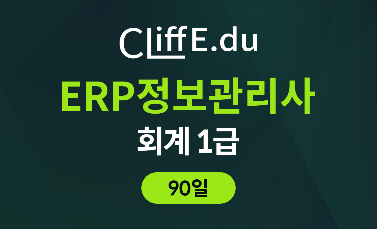 ERP 회계1급 종합 (90일)