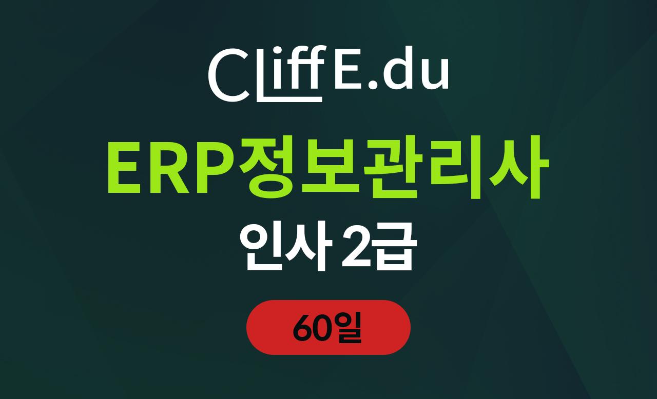 ERP 인사2급 종합반 (60일)