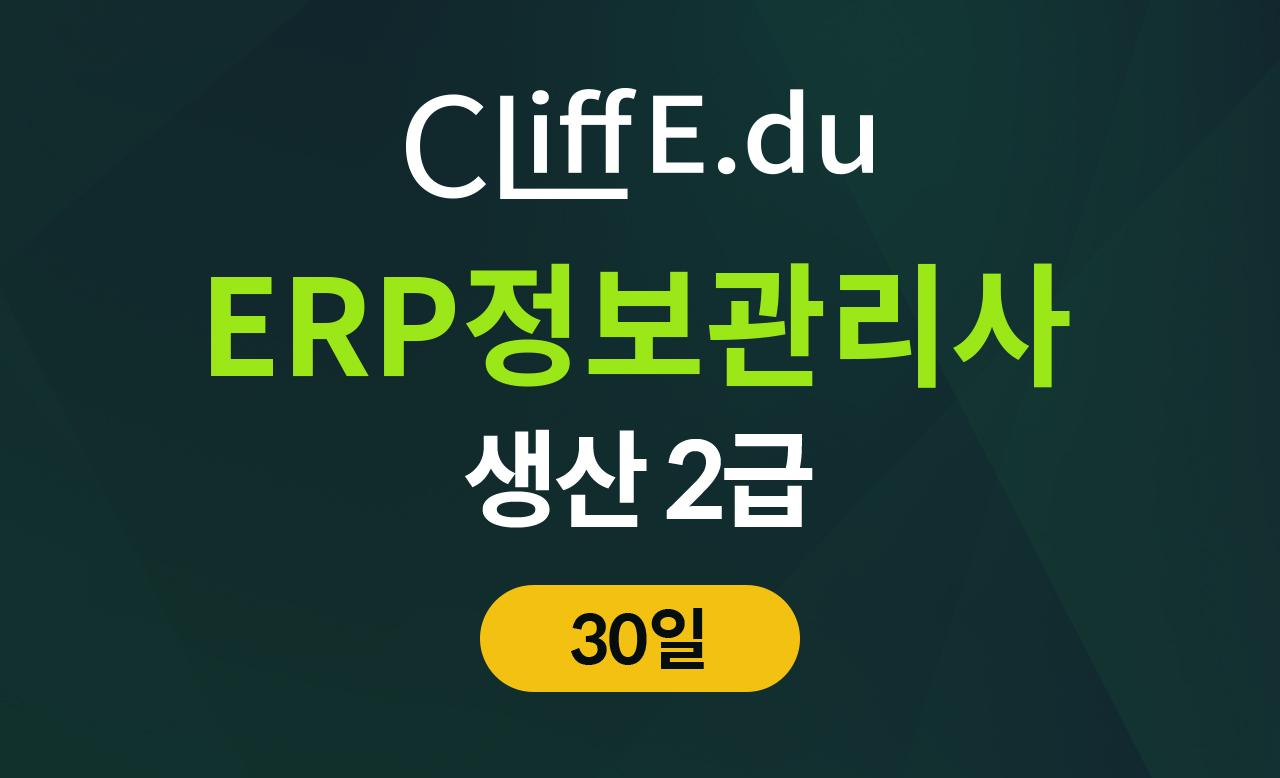 ERP 생산2급 종합반 (30일)